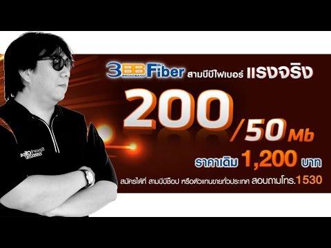 SPEED TEST 3BB 200/50Mb 1,200บาท/ด