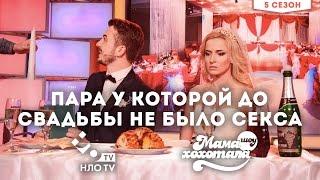 Пара у Которой до Свадьбы Не Было Cекса | Мамахохотала на НЛО TV
