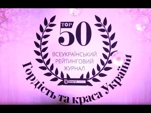 Топ-50. Гордость и красота Украины - награждение победительниц