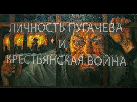 Емельян Пугачев: История великого бунтовщика.