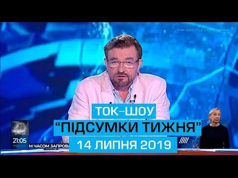"""Ток-шоу """"ПІДСУМКИ ТИЖНЯ""""."""