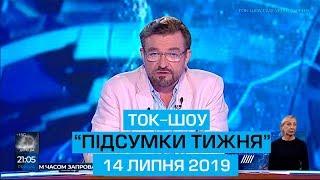 """Ток-шоу """"ПІДСУМКИ ТИЖНЯ"""".  Ефір від 14 липня 2019 року"""