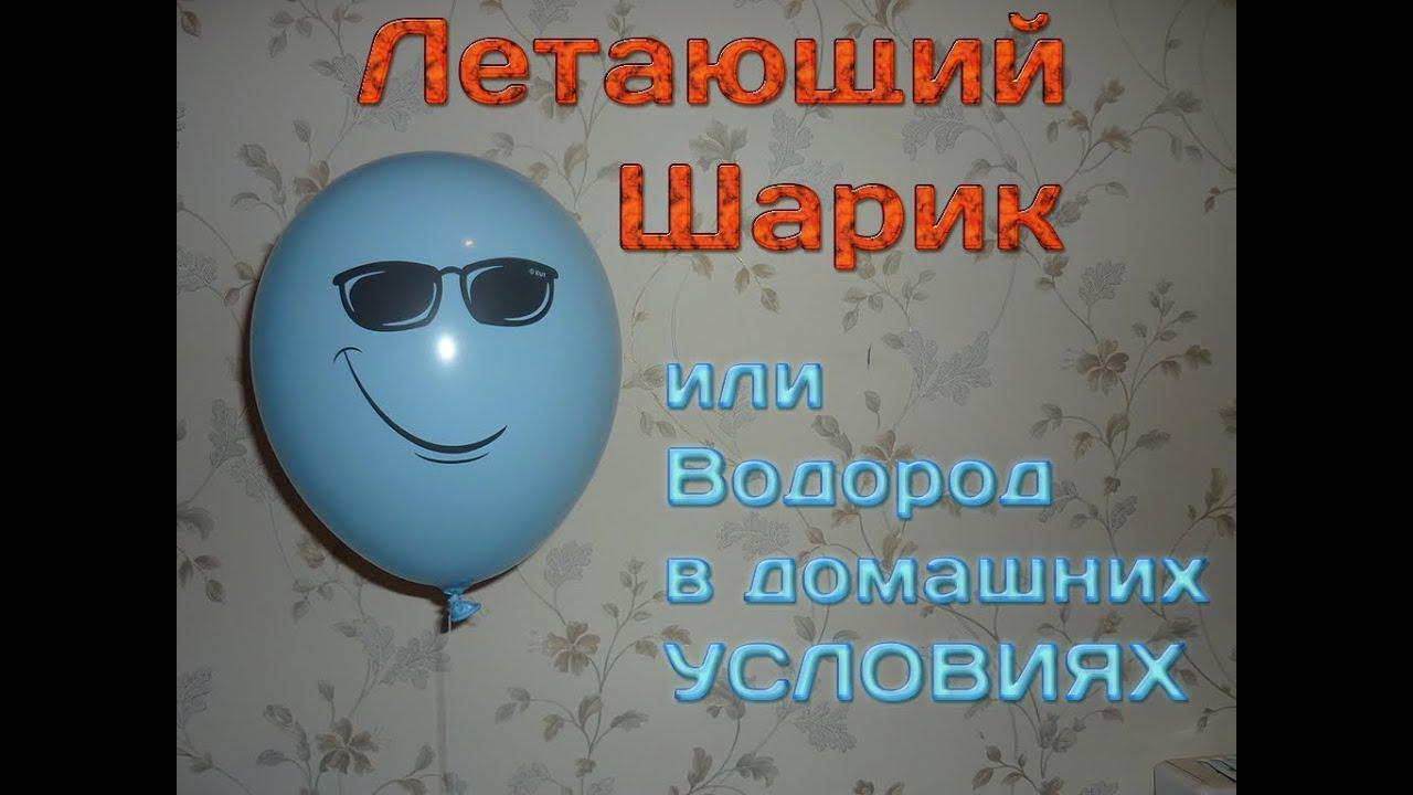 Как сделать летающий шарик в домашних условиях фото 382