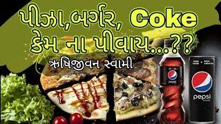 Pizza, Burger કે ઠંડા પીણાંથી શરીરમાં થતી ખરાબ અસરો by RushiJivan Swami