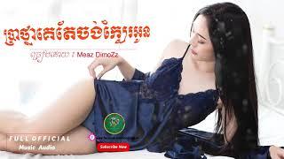 ប្រាថ្នាគេតែចង់ក្បែរអូន - Meaz DimoZz [Full Audio] | Khmer Original Song | Full Official Audio 2017