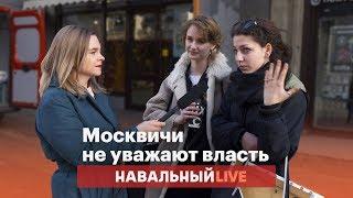 Москвичи не уважают власть на улицах города