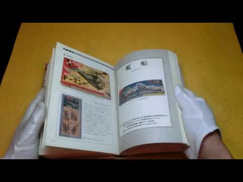 Plastic model in Japanese Showa period book kit japan vintage tank plane #0223