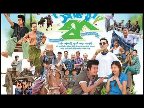 Myanmar New Movie: Nay Toe (Official Trailer) 2018