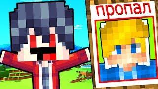 КАК НАЙТИ ПРОПАВШЕГО ДРУГА В МАЙНКРАФТЕ ПЕ? Троллинг прятки Прохождение Майнкрафт Minecraft