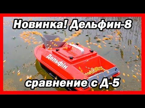 Прикормочный кораблик Дельфин-8 сравнение с Дельфин-5