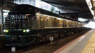 2020/12/12 回8010D 87系TM01編成 トワイライトエクスプレス瑞風 クルー訓練 大阪到着