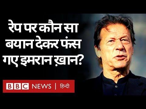 Pakistan के PM Imran Khan ने Rape और Sexual Violence पर बयान देकर मुसीबत मोल ली? (BBC Hindi)