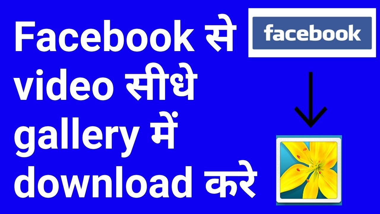 Facebook se video kaise download kare youtube.