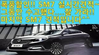 마지막!! SM7 실시간 견적~~가솔린 완판!! LPG…