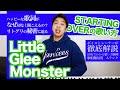 【歌い方】STARTING OVER / Little Glee Monster(難易度A)【歌が上手くなる歌唱分析シリーズ】【女子高生の無駄づかい主題歌】