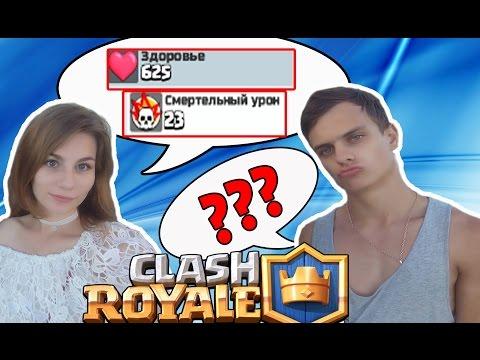 ТЕСТ: НА СКОЛЬКО ХОРОШО ТЫ ЗНАЕШЬ ИГРУ Clash Royale?!