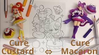 キュアカスタードとマカロンの色チェンジぬりえです。 Cure custard ⇔ C...