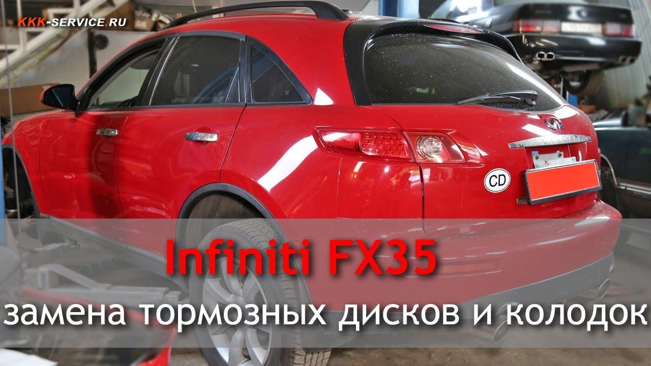 Infiniti fx35 замена тормозных дисков и колодок