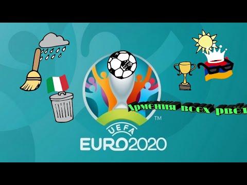 ЕВРО 2020 ГРУППА J Армения всех выносит!? Квалификация