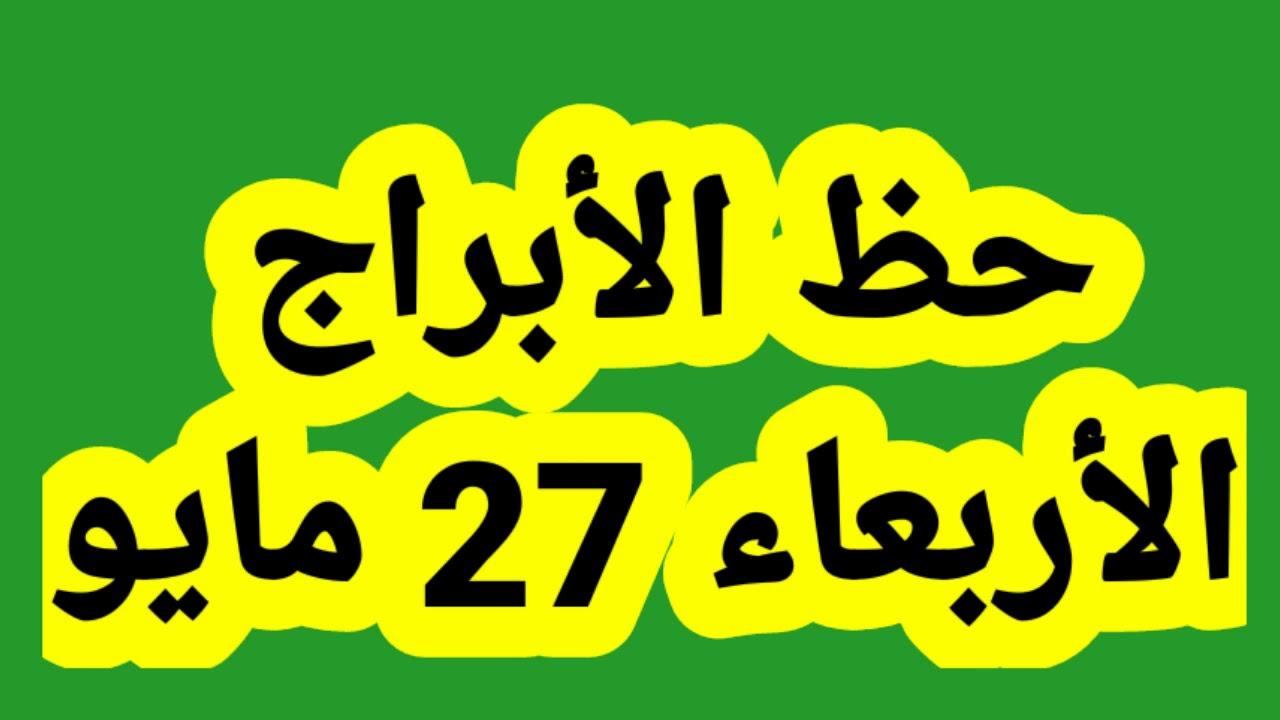 Photo of حظ الأبراج الأربعاء الموافق 27 مايو – عالم الابراج