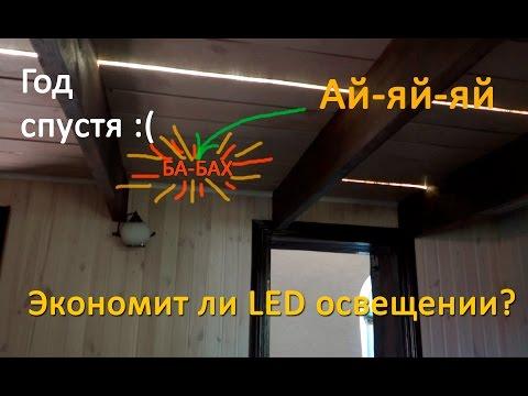led освещение лампы или лента. Где экономия?