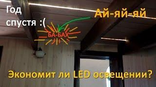 led освещение лампы или лента. Где экономия?(Вот ссылка на лампочки которые не только не перегорели, но еще и продолжают все также ярко светить уже 3..., 2015-10-10T06:39:11.000Z)