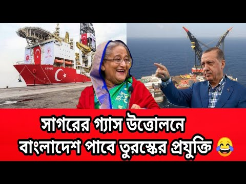 Bangladesh will get Turkish technology to extract sea gas। 2021.