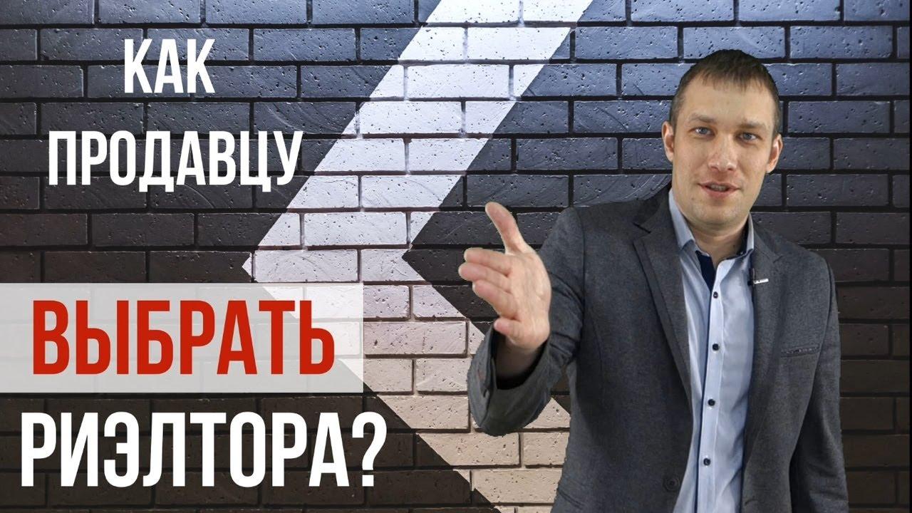 Как выбрать риэлтора в Белгороде?