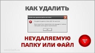 Как удалить неудаляемую папку или файл(, 2013-05-08T05:47:02.000Z)
