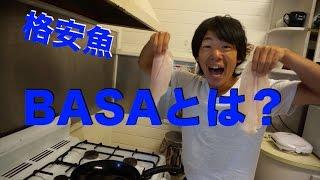 オーストラリアで格安魚。BASAの正体とその味は?