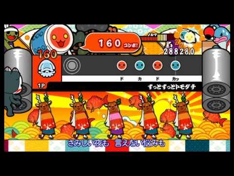 【太鼓の達人Wii超ごうか版】ずっとずっとトモダチ(むずかしい)【オート動画】