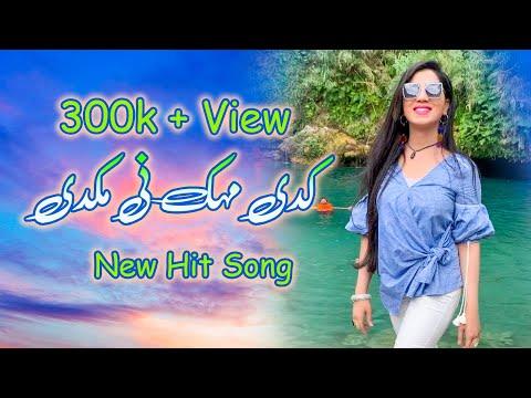 Download Kadi Mahek Ni Mukdi Phola Vichon | New Heart Touching Song by Wazeer Ahmad Toti