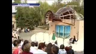 Открытие амфитеатра в Докучаевске - dokuchaevsk.info