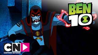 Бен 10 | Самые разыскиваемые преступники | Cartoon Network