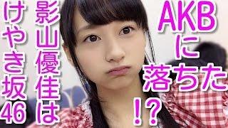 けやき坂(ひらがなけやき)の影山優佳はサッカー大好きで、AKB48のドラ...