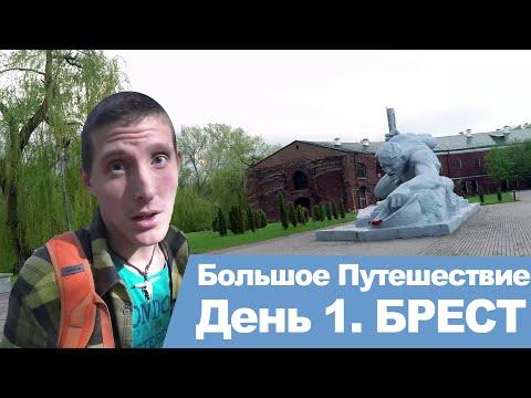 знакомство белоруссия брест
