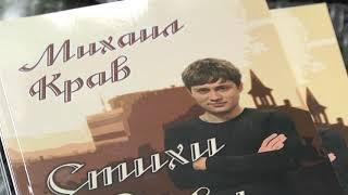 2020-08-11 г. Брест. Поэт М. Крав. Новости на Буг-ТВ. #бугтв