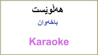 Kurdish Karaoke: Halwest - Baxawan ههڵوێست ـ باخهوان
