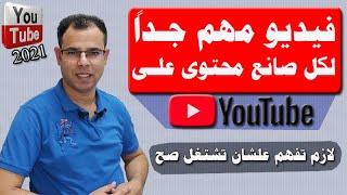 عمرك ما هتنجح على اليوتيوب من غير ما تشاهد الفيديو دا   الربح من اليوتيوب