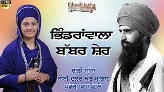 Bhindrawala Babber Sher Dhadi jatha Bibi Daler kaur Khalsa Pandori khass Wale HD