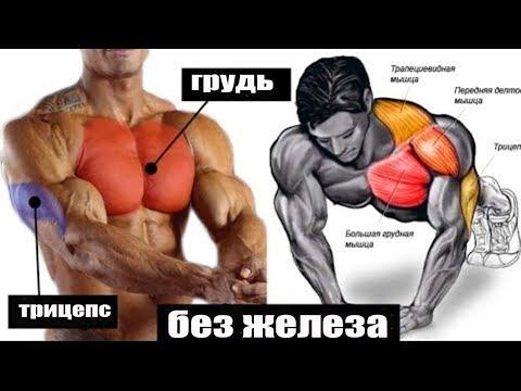 Как накачать грудь дома без железа? Топ 4 упражнения для грудных мышц