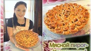 Мясной пирог Хризантема!Очень красивый пирог/Блюдо к празднику 8 марта!