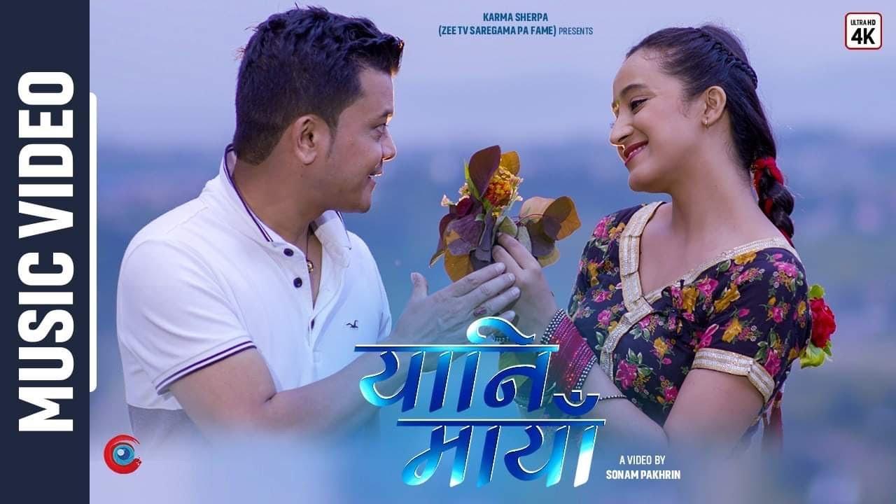 Yani Maya || Mariska Pokharel, Ganesh Jung Rajbhandari || New Nepali Song 2019 || Karma Sherpa