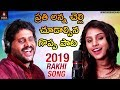 2018 Best Telangana Private Songs | Raksha Bandhan Song | 2018 New Super Hit Song |Amulya Studio