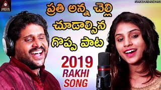 2019 Raksha Bandhan Special Song | New Telugu Video Song | Rakhi Pournami Songs | Amulya Studio