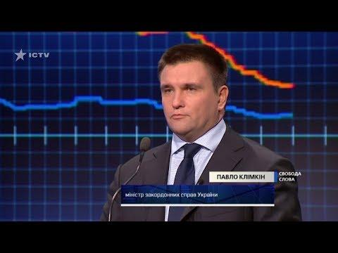 Климкин: С Россией можно разговаривать только с помощью силы