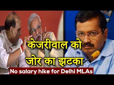 Modi सरकार ने दिया Arvind Kejriwal को जोर का झटका ! No salary hike for Delhi MLAs