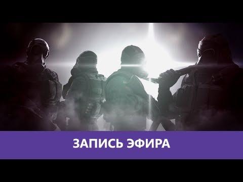 Rainbow Six Siege: Инсульт жопы |Деград-отряд|