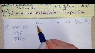 стр 53 №1 Урок 90 гдз 4 класс Математика Муравьева 2 часть 2018 умножение в столбик