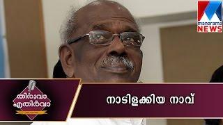 MM Manis tongue always make trouble - Thiruva Ethirva | Manorama News